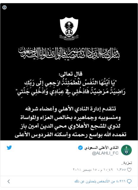 تويتر رسالة بعث بها @ALAHLI_FC: تعزية..