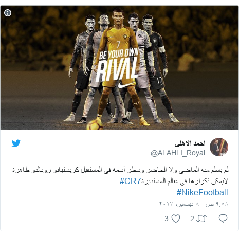 تويتر رسالة بعث بها @ALAHLI_Royal: لم يسلم منه الماضي ولا الحاضر وسطر أسمه في المستقبل كريستيانو رونالدو ظاهرة لايمكن تكرارها في عالم المستديرة#CR7 #NikeFootball
