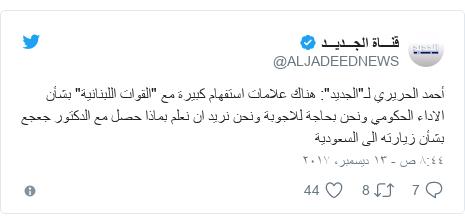 """تويتر رسالة بعث بها @ALJADEEDNEWS: أحمد الحريري لـ""""الجديد""""  هناك علامات استفهام كبيرة مع """"القوات اللبنانية"""" بشأن الاداء الحكومي ونحن بحاجة للاجوبة ونحن نريد ان نعلم بماذا حصل مع الدكتور جعجع بشأن زيارته الى السعودية"""