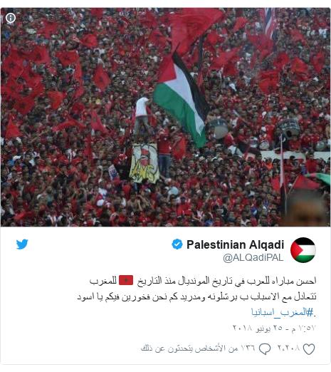 تويتر رسالة بعث بها @ALQadiPAL: احسن مباراه للعرب في تاريخ المونديال منذ التاريخ 🇲🇦 للمغرب تتعادل مع الاسباب ب برشلونه ومدريد كم نحن فخورين فيكم يا اسود .#المغرب_اسبانيا