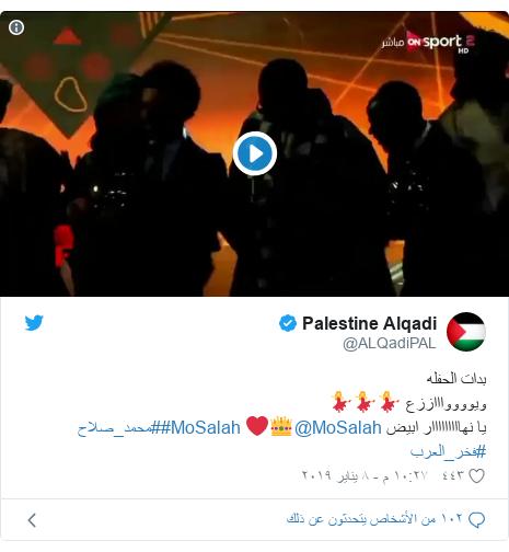 تويتر رسالة بعث بها @ALQadiPAL: بدات الحفلهويوووواااززع 💃💃💃يا نهااااااااار ابيض @MoSalah👑❤️ #MoSalah#محمد_صلاح  #فخر_العرب