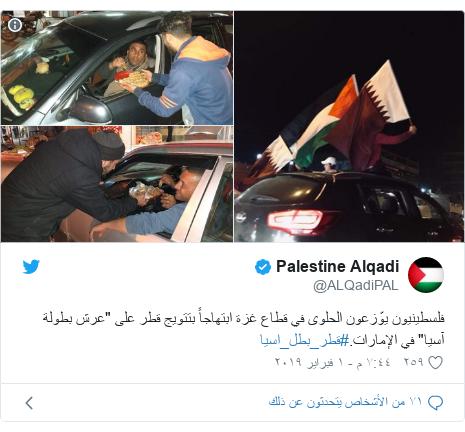 """تويتر رسالة بعث بها @ALQadiPAL: فلسطينيون يوّزعون الحلوى في قطاع غزة ابتهاجاً بتتويج قطر على """"عرش بطولة آسيا"""" في الإمارات.#قطر_بطل_اسيا"""
