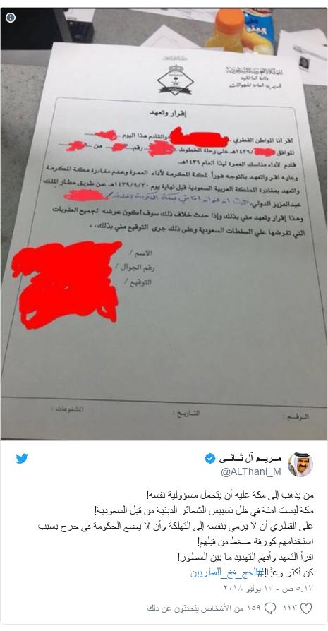 تويتر رسالة بعث بها @ALThani_M: من يذهب إلى مكة عليه أن يتحمل مسؤولية نفسه!مكة ليست آمنة في ظل تسييس الشعائر الدينية من قبل السعودية!على القطري أن لا يرمي بنفسه إلى التهلكة وأن لا يضع الحكومة في حرج بسبب استخدامهم كورقة ضغط من قبلهم!اقرأ التعهد وأفهم التهديد ما بين السطور!كن أكثر وعيًا!#الحج_فخ_للقطريين