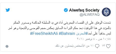 تويتر رسالة بعث بها @ALWEFAQ: شددت الوفاق على ان القضاء البحريني أداة في يد السلطة الحاكمة وصدور الحكم بالمؤبد في هذا التوقيت بعد حكم البراءة السابق يعكس حجم الفوضى والتبعية وهو أمر ليس خافياً على أحد#البحرين #Bahrain #FreeSheikhAli