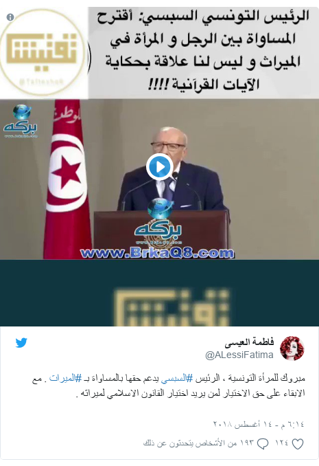 تويتر رسالة بعث بها @ALessiFatima: مبروك للمرأة التونسية ، الرئيس #السبسي يدعم حقها بالمساواة بـ #الميراث . مع الابقاء على حق الاختيار لمن يريد اختيار القانون الاسلامي لميراثه .