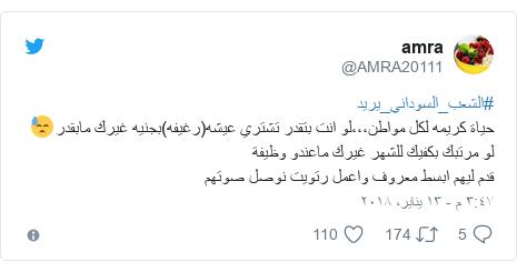 تويتر رسالة بعث بها @AMRA20111: #الشعب_السوداني_يريد حياة كريمه لكل مواطن،،،لو انت بتقدر تشتري عيشه(رغيفه)بجنيه غيرك مابقدر😓لو مرتبك بكفيك للشهر غيرك ماعندو وظيفةقدم ليهم ابسط معروف واعمل رتويت نوصل صوتهم