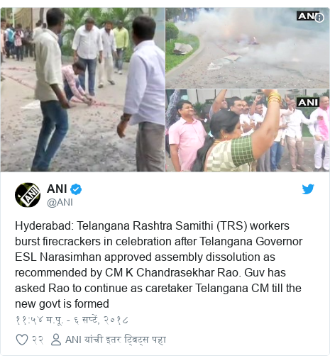 Twitter post by @ANI: Hyderabad  Telangana Rashtra Samithi (TRS) workers burst firecrackers in celebration after Telangana Governor ESL Narasimhan approved assembly dissolution as recommended by CM K Chandrasekhar Rao. Guv has asked Rao to continue as caretaker Telangana CM till the new govt is formed