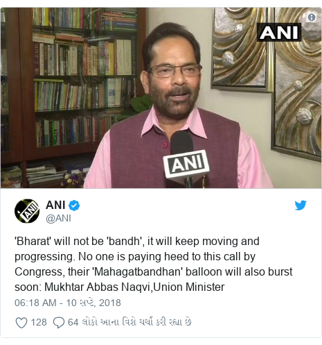Twitter post by @ANI: 'Bharat' will not be 'bandh', it will keep moving and progressing. No one is paying heed to this call by Congress, their 'Mahagatbandhan' balloon will also burst soon  Mukhtar Abbas Naqvi,Union Minister