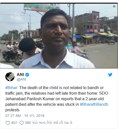 Twitter post by @ANI: #Bihar  The death of the child is not related to bandh or traffic jam, the relatives had left late from their home  SDO Jehanabad Paritosh Kumar on reports that a 2-year-old patient died after the vehicle was stuck in #BharathBandh protests
