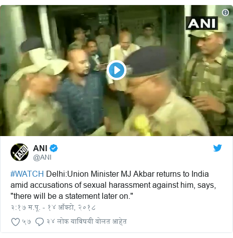 "Twitter post by @ANI: #WATCH Delhi Union Minister MJ Akbar returns to India amid accusations of sexual harassment against him, says, ""there will be a statement later on."""