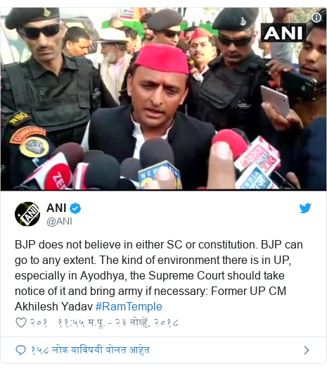 Twitter post by @ANI: BJP does not believe in either SC or constitution. BJP can go to any extent. The kind of environment there is in UP, especially in Ayodhya, the Supreme Court should take notice of it and bring army if necessary  Former UP CM Akhilesh Yadav #RamTemple