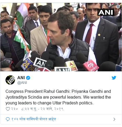 Twitter post by @ANI: Congress President Rahul Gandhi  Priyanka Gandhi and Jyotiraditya Scindia are powerful leaders. We wanted the young leaders to change Uttar Pradesh politics.
