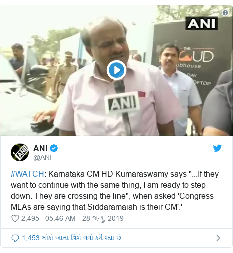 """Twitter post by @ANI: #WATCH  Karnataka CM HD Kumaraswamy says """"...If they want to continue with the same thing, I am ready to step down. They are crossing the line"""", when asked 'Congress MLAs are saying that Siddaramaiah is their CM'.'"""