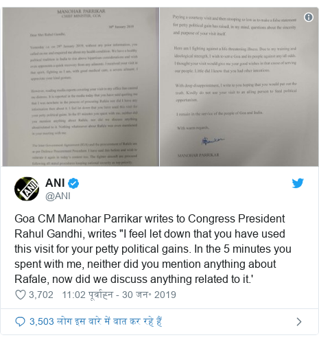"""ट्विटर पोस्ट @ANI: Goa CM Manohar Parrikar writes to Congress President Rahul Gandhi, writes """"I feel let down that you have used this visit for your petty political gains. In the 5 minutes you spent with me, neither did you mention anything about Rafale, now did we discuss anything related to it.'"""