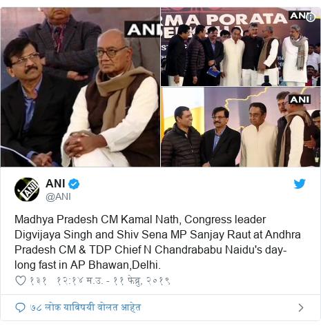 Twitter post by @ANI: Madhya Pradesh CM Kamal Nath, Congress leader Digvijaya Singh and Shiv Sena MP Sanjay Raut at Andhra Pradesh CM & TDP Chief N Chandrababu Naidu's day-long fast in AP Bhawan,Delhi.