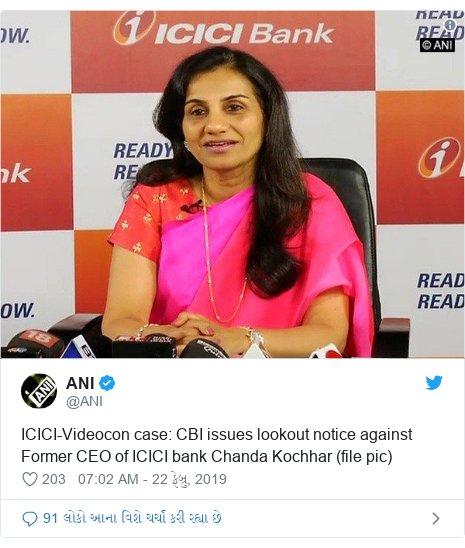 Twitter post by @ANI: ICICI-Videocon case  CBI issues lookout notice against Former CEO of ICICI bank Chanda Kochhar (file pic)