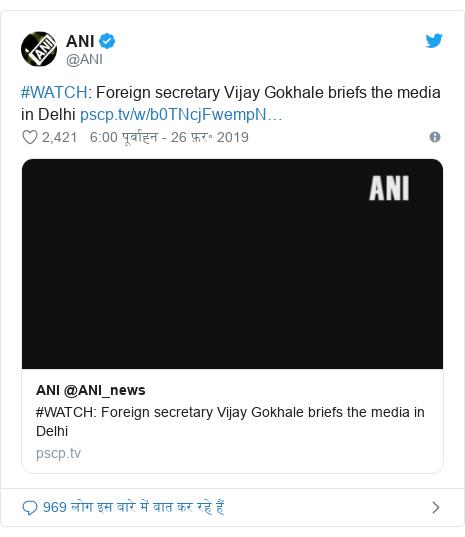 ट्विटर पोस्ट @ANI: #WATCH  Foreign secretary Vijay Gokhale briefs the media in Delhi