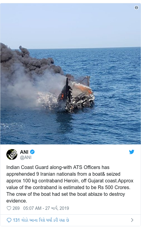 Twitter post by @ANI: Indian Coast Guard along-with ATS Officers has apprehended 9 Iranian nationals from a boat& seized approx 100 kg contraband Heroin, off Gujarat coast.Approx value of the contraband is estimated to be Rs 500 Crores. The crew of the boat had set the boat ablaze to destroy evidence.