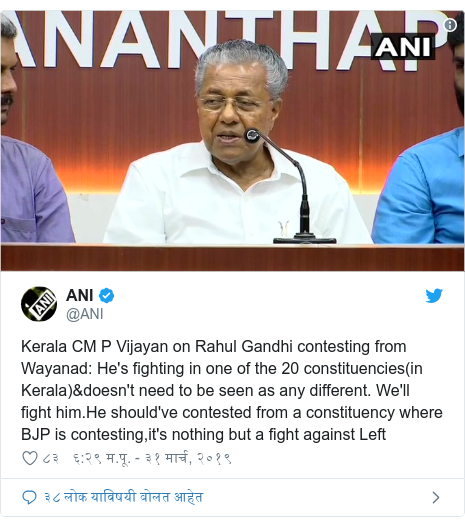 Twitter post by @ANI: Kerala CM P Vijayan on Rahul Gandhi contesting from Wayanad  He's fighting in one of the 20 constituencies(in Kerala)&doesn't need to be seen as any different. We'll fight him.He should've contested from a constituency where BJP is contesting,it's nothing but a fight against Left