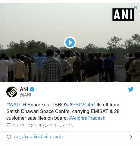 Twitter post by @ANI: #WATCH Sriharikota  ISRO's #PSLVC45 lifts off from Satish Dhawan Space Centre, carrying EMISAT & 28 customer satellites on board. #AndhraPradesh