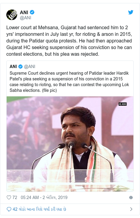 Twitter post by @ANI: Lower court at Mehsana, Gujarat had sentenced him to 2 yrs' imprisonment in July last yr, for rioting & arson in 2015, during the Patidar quota protests. He had then approached Gujarat HC seeking suspension of his conviction so he can contest elections, but his plea was rejected.