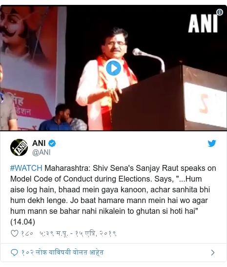 """Twitter post by @ANI: #WATCH Maharashtra  Shiv Sena's Sanjay Raut speaks on Model Code of Conduct during Elections. Says, """"...Hum aise log hain, bhaad mein gaya kanoon, achar sanhita bhi hum dekh lenge. Jo baat hamare mann mein hai wo agar hum mann se bahar nahi nikalein to ghutan si hoti hai"""" (14.04)"""