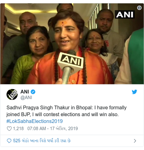 Twitter post by @ANI: Sadhvi Pragya Singh Thakur in Bhopal  I have formally joined BJP, I will contest elections and will win also. #LokSabhaElections2019
