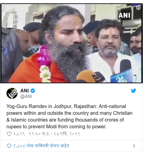 Twitter post by @ANI: Yog-Guru Ramdev in Jodhpur, Rajasthan  Anti-national powers within and outside the country and many Christian & Islamic countries are funding thousands of crores of rupees to prevent Modi from coming to power.