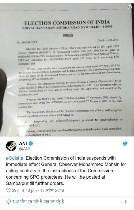ट्विटर पोस्ट @ANI: #Odisha  Election Commission of India suspends with immediate effect General Observer Mohammed Mohsin for acting contrary to the instructions of the Commission concerning SPG protectees. He will be posted at Sambalpur till further orders.