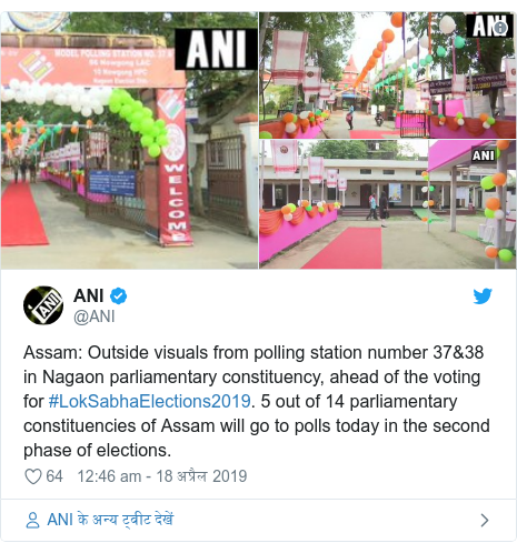 ट्विटर पोस्ट @ANI: Assam  Outside visuals from polling station number 37&38 in Nagaon parliamentary constituency, ahead of the voting for #LokSabhaElections2019. 5 out of 14 parliamentary constituencies of Assam will go to polls today in the second phase of elections.