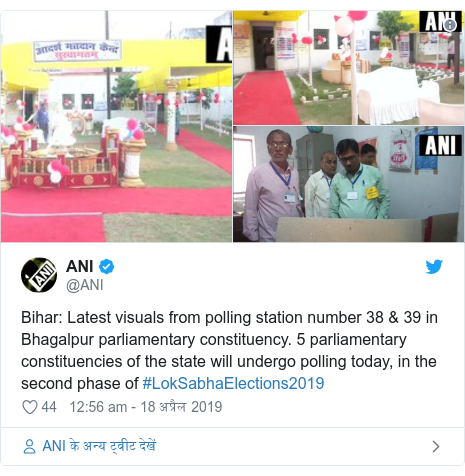 ट्विटर पोस्ट @ANI: Bihar  Latest visuals from polling station number 38 & 39 in Bhagalpur parliamentary constituency. 5 parliamentary constituencies of the state will undergo polling today, in the second phase of #LokSabhaElections2019