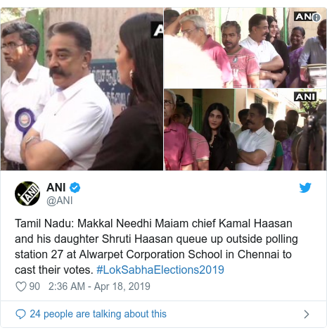 Twitter post by @ANI: Tamil Nadu  Makkal Needhi Maiam chief Kamal Haasan and his daughter Shruti Haasan queue up outside polling station 27 at Alwarpet Corporation School in Chennai to cast their votes. #LokSabhaElections2019
