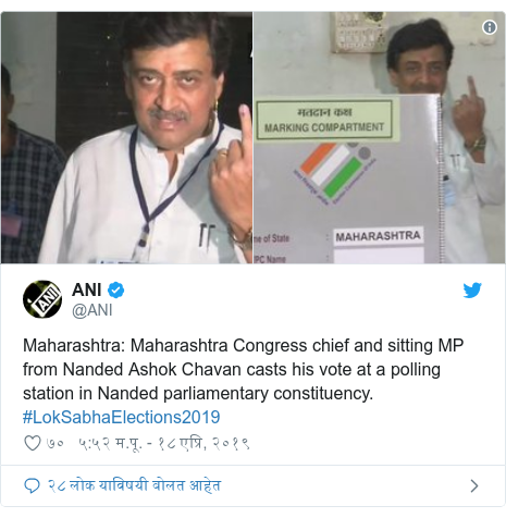 Twitter post by @ANI: Maharashtra  Maharashtra Congress chief and sitting MP from Nanded Ashok Chavan casts his vote at a polling station in Nanded parliamentary constituency. #LokSabhaElections2019