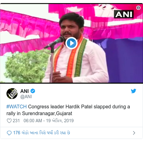 Twitter post by @ANI: #WATCH Congress leader Hardik Patel slapped during a rally in Surendranagar,Gujarat