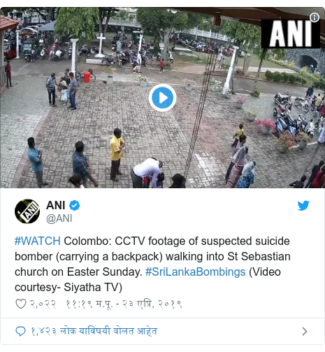 Twitter post by @ANI: #WATCH Colombo  CCTV footage of suspected suicide bomber (carrying a backpack) walking into St Sebastian church on Easter Sunday. #SriLankaBombings (Video courtesy- Siyatha TV)