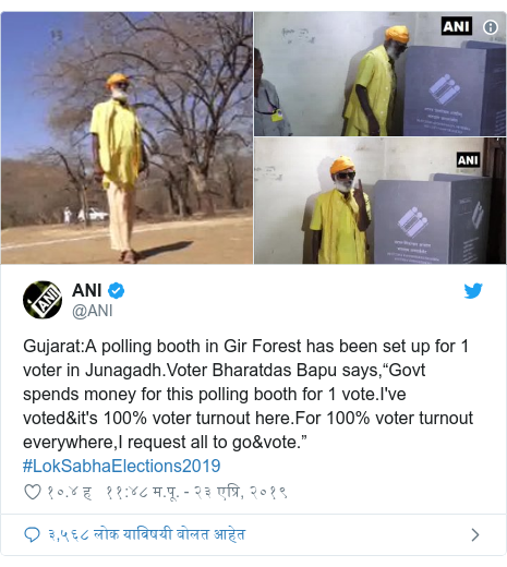 "Twitter post by @ANI: Gujarat A polling booth in Gir Forest has been set up for 1 voter in Junagadh.Voter Bharatdas Bapu says,""Govt spends money for this polling booth for 1 vote.I've voted&it's 100% voter turnout here.For 100% voter turnout everywhere,I request all to go&vote."" #LokSabhaElections2019"