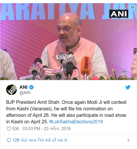 Twitter post by @ANI: BJP President Amit Shah  Once again Modi Ji will contest from Kashi (Varanasi), he will file his nomination on afternoon of April 26. He will also participate in road show in Kashi on April 25. #LokSabhaElections2019