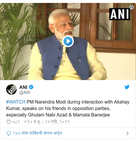 Twitter post by @ANI: #WATCH PM Narendra Modi during interaction with Akshay Kumar, speaks on his friends in opposition parties, especially Ghulam Nabi Azad & Mamata Banerjee
