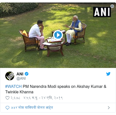 Twitter post by @ANI: #WATCH PM Narendra Modi speaks on Akshay Kumar & Twinkle Khanna