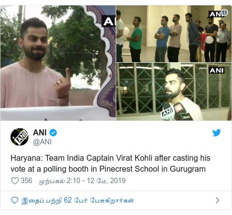டுவிட்டர் இவரது பதிவு @ANI: Haryana  Team India Captain Virat Kohli after casting his vote at a polling booth in Pinecrest School in Gurugram
