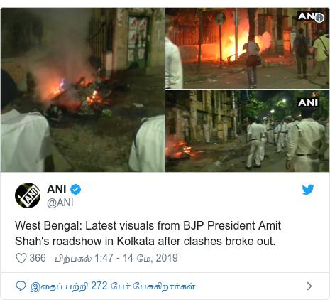 டுவிட்டர் இவரது பதிவு @ANI: West Bengal  Latest visuals from BJP President Amit Shah's roadshow in Kolkata after clashes broke out.