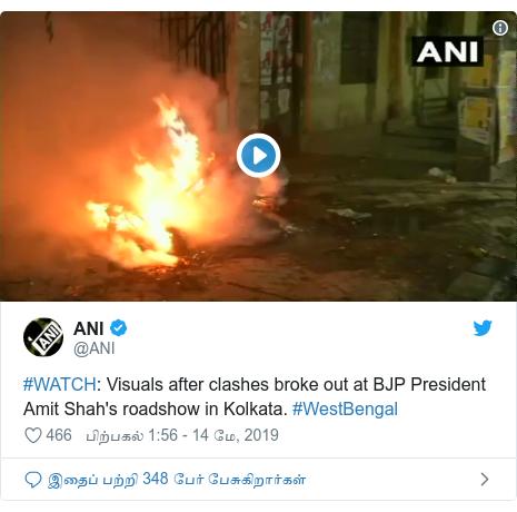 டுவிட்டர் இவரது பதிவு @ANI: #WATCH  Visuals after clashes broke out at BJP President Amit Shah's roadshow in Kolkata. #WestBengal