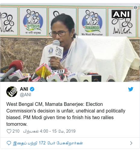 டுவிட்டர் இவரது பதிவு @ANI: West Bengal CM, Mamata Banerjee  Election Commission's decision is unfair, unethical and politically biased. PM Modi given time to finish his two rallies tomorrow.