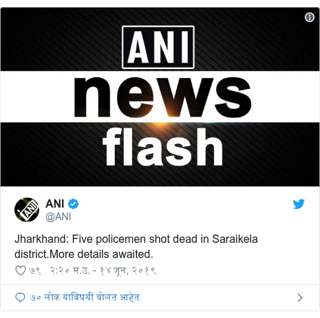 Twitter post by @ANI: Jharkhand  Five policemen shot dead in Saraikela district.More details awaited.