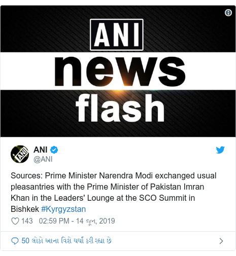 Twitter post by @ANI: Sources  Prime Minister Narendra Modi exchanged usual pleasantries with the Prime Minister of Pakistan Imran Khan in the Leaders' Lounge at the SCO Summit in Bishkek #Kyrgyzstan