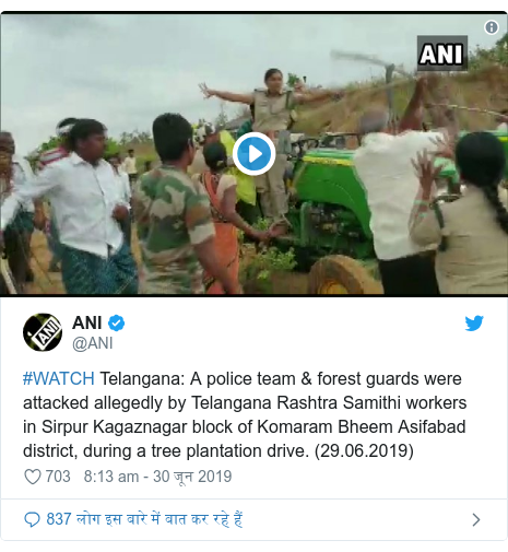 ट्विटर पोस्ट @ANI: #WATCH Telangana  A police team & forest guards were attacked allegedly by Telangana Rashtra Samithi workers in Sirpur Kagaznagar block of Komaram Bheem Asifabad district, during a tree plantation drive. (29.06.2019)