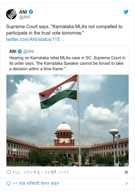"Twitter post by @ANI: Supreme Court says, ""Karnataka MLAs not compelled to participate in the trust vote tomorrow."""