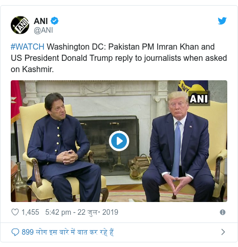 ट्विटर पोस्ट @ANI: #WATCH Washington DC  Pakistan PM Imran Khan and US President Donald Trump reply to journalists when asked on Kashmir.