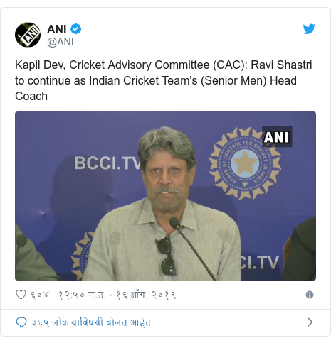 Twitter post by @ANI: Kapil Dev, Cricket Advisory Committee (CAC)  Ravi Shastri to continue as Indian Cricket Team's (Senior Men) Head Coach