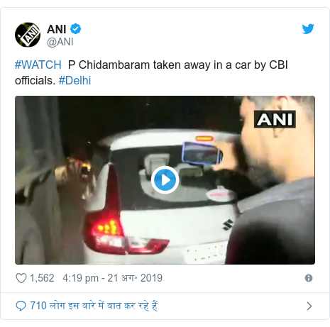 ट्विटर पोस्ट @ANI: #WATCH  P Chidambaram taken away in a car by CBI officials. #Delhi